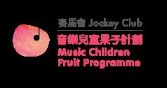 賽馬會音樂兒童果子計劃